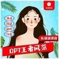 南昌莱美 OPT 王者风范 新客体验 首次特惠  来院享皮肤项目5选1