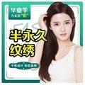 重庆半永久纹眉 纹绣 送水氧净肤3次 素颜小心机 植物色乳免费补色 无菌操作