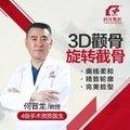 上海磨颧骨 日记超额返现 专利3D颧骨旋转截骨 告别脸颊宽度 打造精致小V脸女神