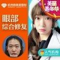杭州眼部修复  眼部整形失败修复 眼综合 芭比眼 翘睫双眼皮