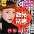 北京进口激光祛痣❤招募网红眼综合鼻综合轮廓案例