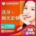 杭州超声波洗牙+抛光套餐  360度清洁牙垢 清除牙结石牙菌斑 清洁牙齿
