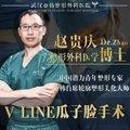 V-LINE瓜子脸手术  亚韩面部轮廓整形三大技术创新 四级手术资质