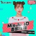 MisJu 4D面部线雕/埋线提升/面部提升/抗衰老/线雕提升/