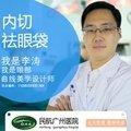 广州内切祛眼袋 公立医院 李涛 逆转眼部年龄 优质日记返现80%
