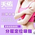 上海吸脂瘦腰腹  开业特惠 腰腹吸脂 首部位628元