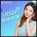南京华美皮肤检测  VISIA检测 了解自己肌肤 为你定做你的皮肤护理疗程