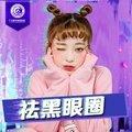 广州激光祛黑眼圈 告别熊猫眼 完美脉冲技术击退黑色素 轻微疼痛见效快