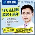 深圳瑞蓝玻尿酸 1ml  填充除皱塑形  专业注射医师  亲身体验效果显著