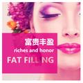 ◆自体脂肪面部填充◆ 单部位 精雕设计