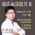 邢式面部提升 改善面部衰老下垂 年轻感up 医生经验丰富 手法轻柔
