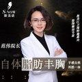 黑龙江电视台栏目名医@范医娘 纳米脂肪技术90%存活率 无排异 肿胀轻 恢复快