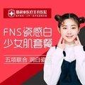 天津嫩肤套餐 FNS瓷感白少女肌套餐光电联合 改善黄褐斑/雀斑/色沉/