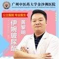 伊婉玻尿酸1ml 公立名医@黄黎明   正品保证 打造美丽精致容颜