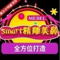鼻综合(smart精雕美鼻)美贝尔明星项目 精雕综合术 韩国专家操作 个性化设计