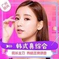 (0首付)广州爆款挺翘综合美鼻三项 进口韩式三段  院长亲诊  塑造完美鼻型