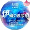 玻尿酸 伊婉C1ml 免注射费 韩国进口玻尿酸 正品保障可拆验 高性价比