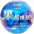 上海果酸焕肤  祛痘/收缩毛孔  痘痘肌的救星  赠送可丽金面膜一片
