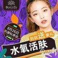 北京水氧活肤给肌肤水份 补充氧份 祛除皮肤哑黄 美白嫩肤 让肌肤更加嫩