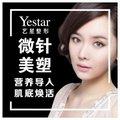 Yestar微针美塑 美白嫩肤 抗敏修复 控油祛痘 抗衰除皱