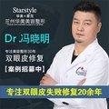 双眼皮 内眼角失败修复 从事医美修复30年冯晓明院长亲自操刀