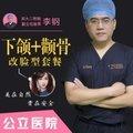 下颌角颧骨套餐 公立三甲医院 郑州大学第二附属医院 副主任医师操作专业团队