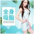 北京吸脂单部位 瘦身塑形