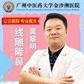 广州线雕隆鼻 公立医院 公立名医 黄黎明 进口线材不开刀塑造自然鼻型