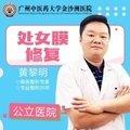 广州处女膜修复 公立医院 公立名医 黄黎明 处女摸修复让你仿若新生 完美无瑕
