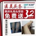 北京衡力瘦腿/瘦肩针 买①赠⑤ 闺蜜行送护肤品 吉尼斯认证 32年老牌人气医院