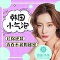 韩国小气泡 超微小气泡毛孔的吸尘器 66元限购一次