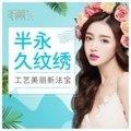 北京切眉术 精细切眉术 年轻化提眉术 让您重焕年轻!