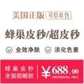 上海美国正版755蜂巢皮秒/超皮秒 全面部嫩肤  全效净肤  可验真伪