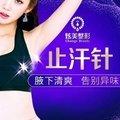 北京腋下干爽无异味 仅需15分钟下单送腋下脱毛年卡~止汗针除腋臭
