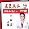 """南宁二氧化碳激光祛痣 """"痣""""疑人生 纯韩式点痣祛痣不留色素不留坑 品牌升级月"""