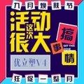 南京激光溶脂瘦大腿 南京斑教授九月焕美节 优立塑V4 全方位的紧致塑形