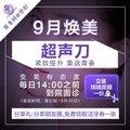 杭州美版超声刀   ①私信送20元红包;②免费招募眼/鼻/胸案例模特