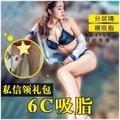 6C腰腹部+大腿吸脂 德国技术 分层精雕瘦身  9月赠送玻尿酸