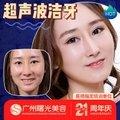 曙光21周年庆 广州超声波洁牙洗牙 清除污垢/牙结石/清新口气/预防牙疾病