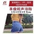 上海小腿/大腿/手臂/前臂 溶脂4选1 纤体塑形 非手术 不留痕迹 精雕好身材!