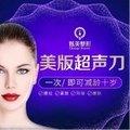 北京美国正版超声刀 超声聚焦精确定位紧致提升 抚平皱纹细纹
