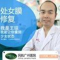 广州处女膜修复术  公立医院  纯净如初 优质日记返现80%