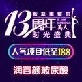 新至美13周年庆 武汉润百颜玻尿酸 国行正品 1ml支持验货 台湾名医Chris