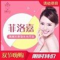 北京水光针 法国进口正品菲洛嘉水光针 高端抗衰水光针 抗衰 美颜 水嫩好肌肤