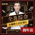 深圳鼻综合 朱灿博士 匠心隆鼻 谨慎行医 万无一失 成就经典 30年做好一件事