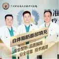 自体脂肪面部填充 单部位 公立名医 成活率高 年轻 自然安全可靠