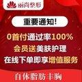 (0首付 分期通过率100%)广州爆款自体脂肪丰胸  胸部立挺skr  罩杯升级