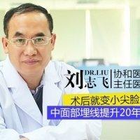 公立名医刘志飞 术后即变小尖脸