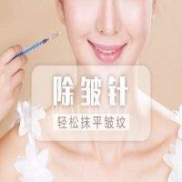乐山保妥适除皱针 单部位 保持年轻态 重塑年轻肌肤