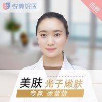 悦美好医专家徐莹莹改善肤质 美白淡斑 提亮嫩肤等等多重效果